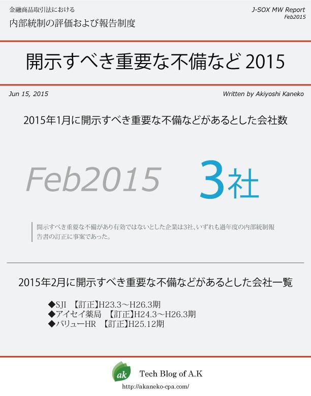 jsox-mw-report201402